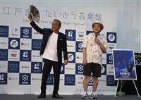 キタノ映画、野外上映も 江戸まちたいとう芸楽祭開幕