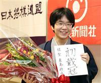 【将棋】豊島将之棋聖就位式・祝賀パーティーを9月に開催 参加者募集