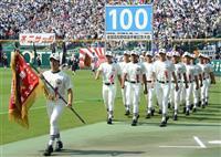 【夏の高校野球】二松学舎と日大三の選手ら堂々行進
