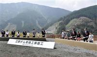 立野ダムが起工式 熊本の洪水被害防止に期待
