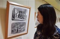 幕末・明治の日本、挿絵で 英国の新聞から30点、パネル展示 千葉
