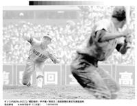【夏名勝負20】(1)三沢VS松山商 延長十八回引き分け 1969年51回大会決勝