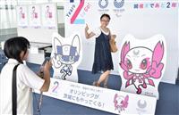 【東京五輪】茨城県庁で五輪パネル展 開催2年前で機運醸成へ カシマスタジアムの試合日程も決まる