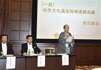 【東京五輪】開催前後にPRリレー 世界文化遺産の連携会議