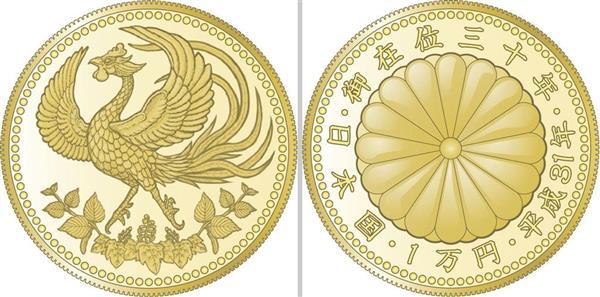 【販売価格13万8千円】1万円金貨5万枚を発行 記念貨幣の図柄発表 天皇在位30年 ->画像>10枚