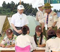皇太子さま石川ご訪問 ボーイスカウトの集会で
