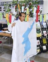 【激動・朝鮮半島】アジア大会、竹島描いた「統一旗」使用認めず