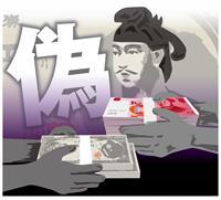 【衝撃事件の核心】中国に「旧日本軍が残した札束」はすべて偽札だった