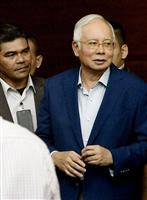 ナジブ前首相を資金洗浄で追起訴 マレーシア 政府系ファンドから巨額不正流用