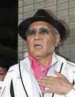 【ボクシング】山根会長、きょう進退表明へ「男としてのけじめを話す」