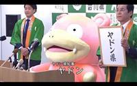 【動画】うどん県改めヤドン県? 香川県、ポケモンと夏もコラボ展開