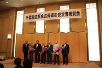千葉県遺族会会長表彰を祝う会