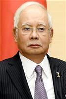中国との不透明資金疑惑も浮上 マレーシア前首相を追起訴 親中派政権の腐敗ぶりに注目集ま…