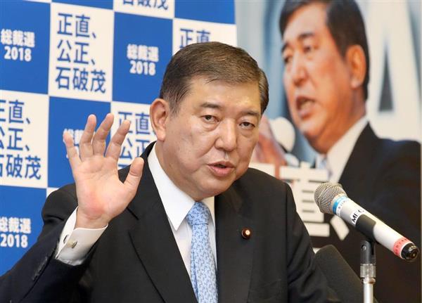 石破茂氏総裁選出馬表明会見詳報...