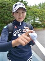 【女子ゴルフ】業務用のレールでパット開眼 小祝さくら NEC軽井沢72