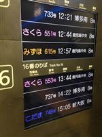 山陽新幹線、「ドン」という異常音で停車、20分後再開 福岡