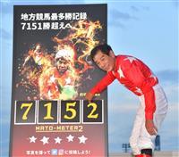 【競馬】61歳の的場文男騎手、地方競馬新記録の7152勝を達成 「日本一の記録…感謝の…