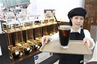 【ビジネスの裏側】夏におすすめ「水出しコーヒー」 米国でブーム 提供店増加、ペットボト…