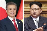 【激動・朝鮮半島】9月中に平壌で3回目の南北首脳会談 閣僚級で一致も日程は合意できず……
