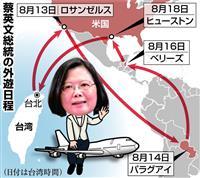台湾、蔡英文総統が中南米外遊へ 台湾旅行法成立後初の米国通過 トランプ政権の対応に注目