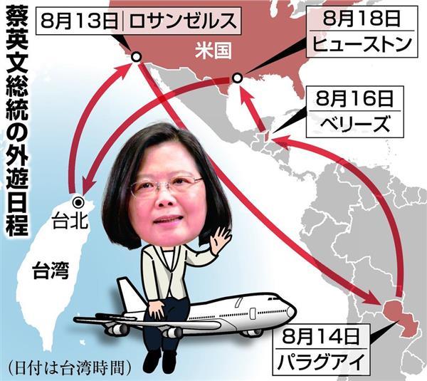 台湾、蔡英文総統が中南米外遊へ...