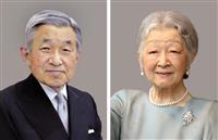 両陛下、西日本豪雨の被災地ご訪問へ 2回に分けヘリ移動検討、9月中旬めど