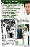 【国際情勢分析】名選手は名指導者になれるか 実務ゼロ…パキスタン、イムラン・カーン新首…