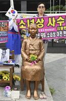 【歴史戦】日韓慰安婦合意 飛び交う「合意の破棄を」 日本大使館前で集会