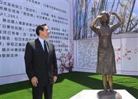 【歴史戦】台湾初の慰安婦像設置 主導の野党・国民党に批判も