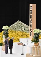 平成最後の戦没者追悼式、天皇、皇后両陛下ご臨席
