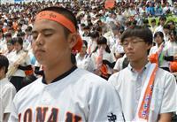 【終戦の日】甲子園球場で黙祷 選手や観客らが慰霊、平和を祈る