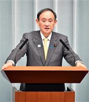 菅義偉官房長官、台湾の慰安婦像設置「極めて残念」申し入れ 韓国・文大統領の記念式典出席…