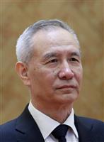 【矢板明夫の中国点描】米中貿易戦争の中国副首相はアロー戦争の「無策」官僚に似ている