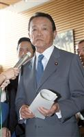 昭和のサマータイム廃止「朝日新聞の責任」、麻生氏「記者が飲みに行きにくくなるからだろ?」