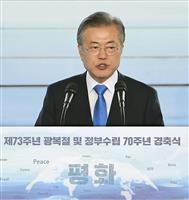 【激動・朝鮮半島】文在寅大統領が解放記念日で演説 米朝に歩み寄り促す、対日批判は抑制