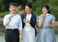 皇太子ご一家、須崎で静養 愛子さま「海が楽しみ」