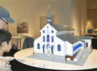 レゴで大浦天主堂 長崎で企画展が好評