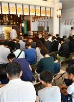 平成最後の終戦の日 九州・山口でも子や孫ら追悼式 戦争の記憶、次の世代に