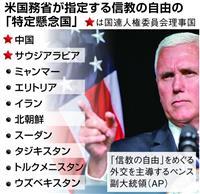 【アメリカを読む】「人権外交」強化するトランプ政権 ウイグル自治区トップの制裁視野…対…