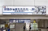 京急かぁまたたたたーっ駅 「北斗の拳」とコラボ、ラッピング電車や特別仕様看板
