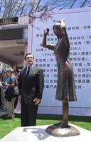 【歴史戦】台湾の慰安婦像、日本側が国民党に撤去要求か 馬英九前総統とも会談