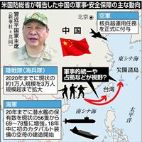 中国海兵隊、2年後に3倍 台湾・尖閣占拠、視野か 米国防総省の年次報告