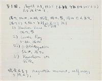 湯川博士、研究没頭の姿-日記、ネットで公開 ノーベル賞受賞理由「中間子論」発展させた時…
