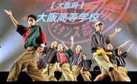 【日本高校ダンス部選手権】大阪高校、それぞれに独自のポーズ