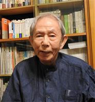 【話の肖像画】史家・渡辺京二(5) 石牟礼道子という預言者