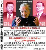 「新植民地主義望まぬ」 訪中のマハティール首相が中国を牽制 友好的な対中政策継続も強調