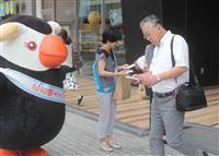 北方領土返還実現へ「問題風化させず」茨城県民協議会が街頭 エリカちゃんも参加