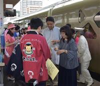 高級寝台列車「四季島」初めて福島駅へ 特産の桃で大歓迎