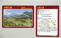 宮田川水門や水無大橋… インフラの魅力、カードに 九州地方整備局が配布