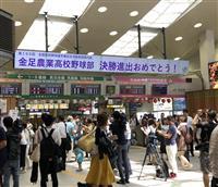 【夏の甲子園】JR秋田駅も金足農応援ムード